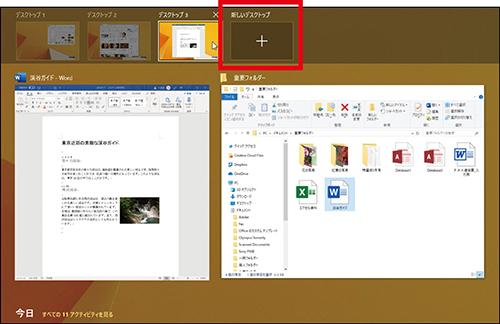 画像2: 【Windows10】複数のデスクトップを切り替えて作業できる「タスクビュー」の使い方