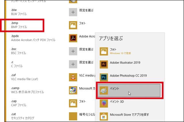 画像2: Windows10の「既定のアプリ」 とは?既定のアプリを変更する方法