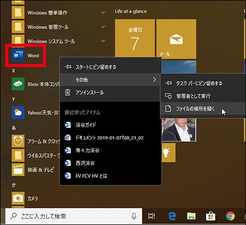 画像1: 【Windows10】便利なショートカットキー23選 よく使うアプリの起動には自作「ショートカットキー」を