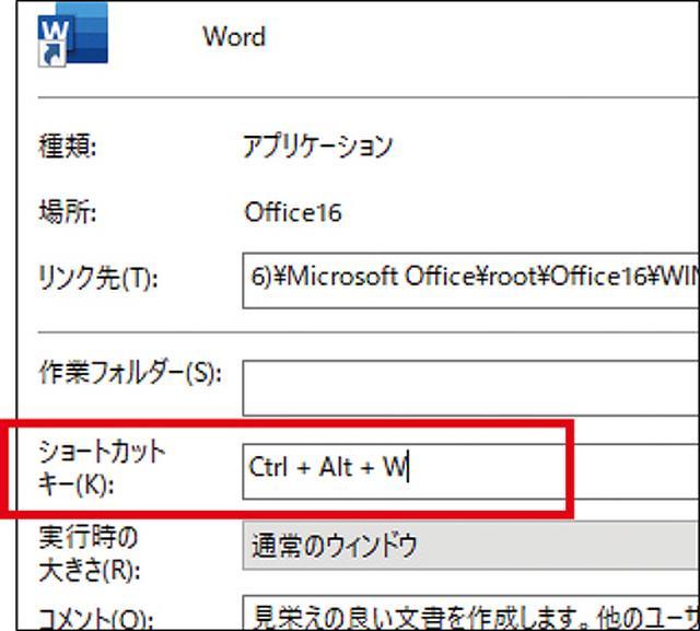 画像2: 【Windows10】便利なショートカットキー23選 よく使うアプリの起動には自作「ショートカットキー」を