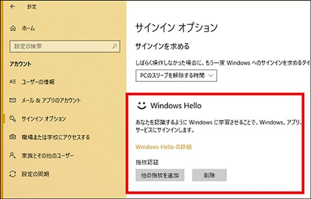 画像: Windows Hello対応パソコンは「スタート」→「設定」→「アカウント」→「サインインオプション」で認証方法を設定できる。