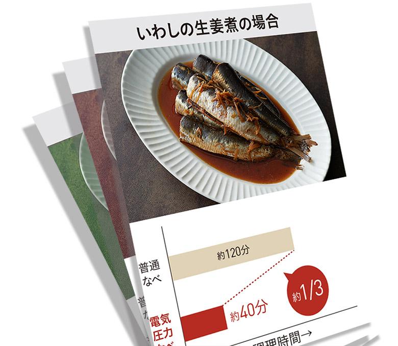 画像: 食材は、付属のレシピブックに掲載されている。分量が増減しても圧力時間は変わらず、蒸らし時間などで調整される。誰でも簡単に調理できるので、料理が苦手な人にもおすすめだ。