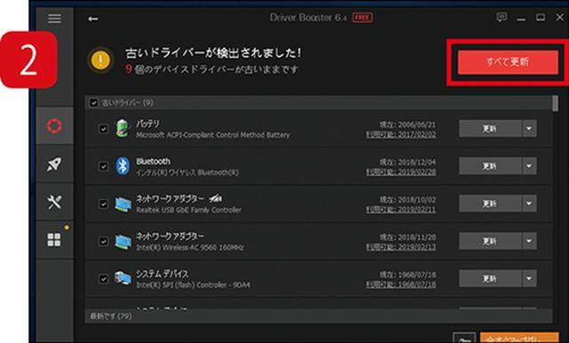 画像: 古いデバイスドライバーが検出され「すべて更新」をクリックすると、自動的に更新される。