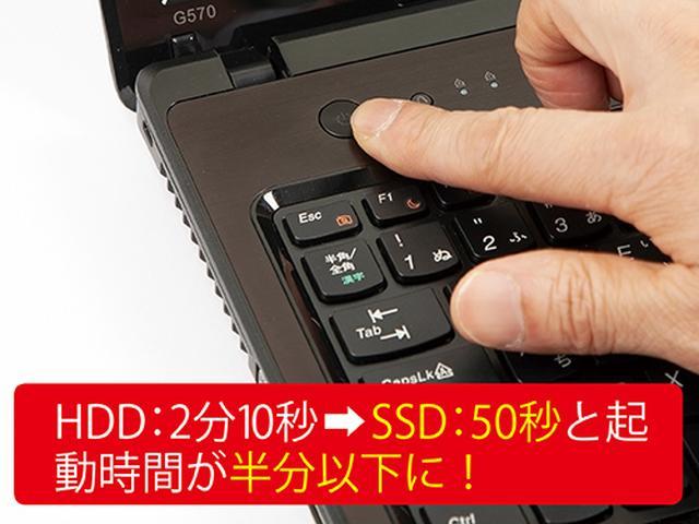 画像8: 【劇的高速化】内蔵HDDをSSDに換装する方法を8手順で紹介!