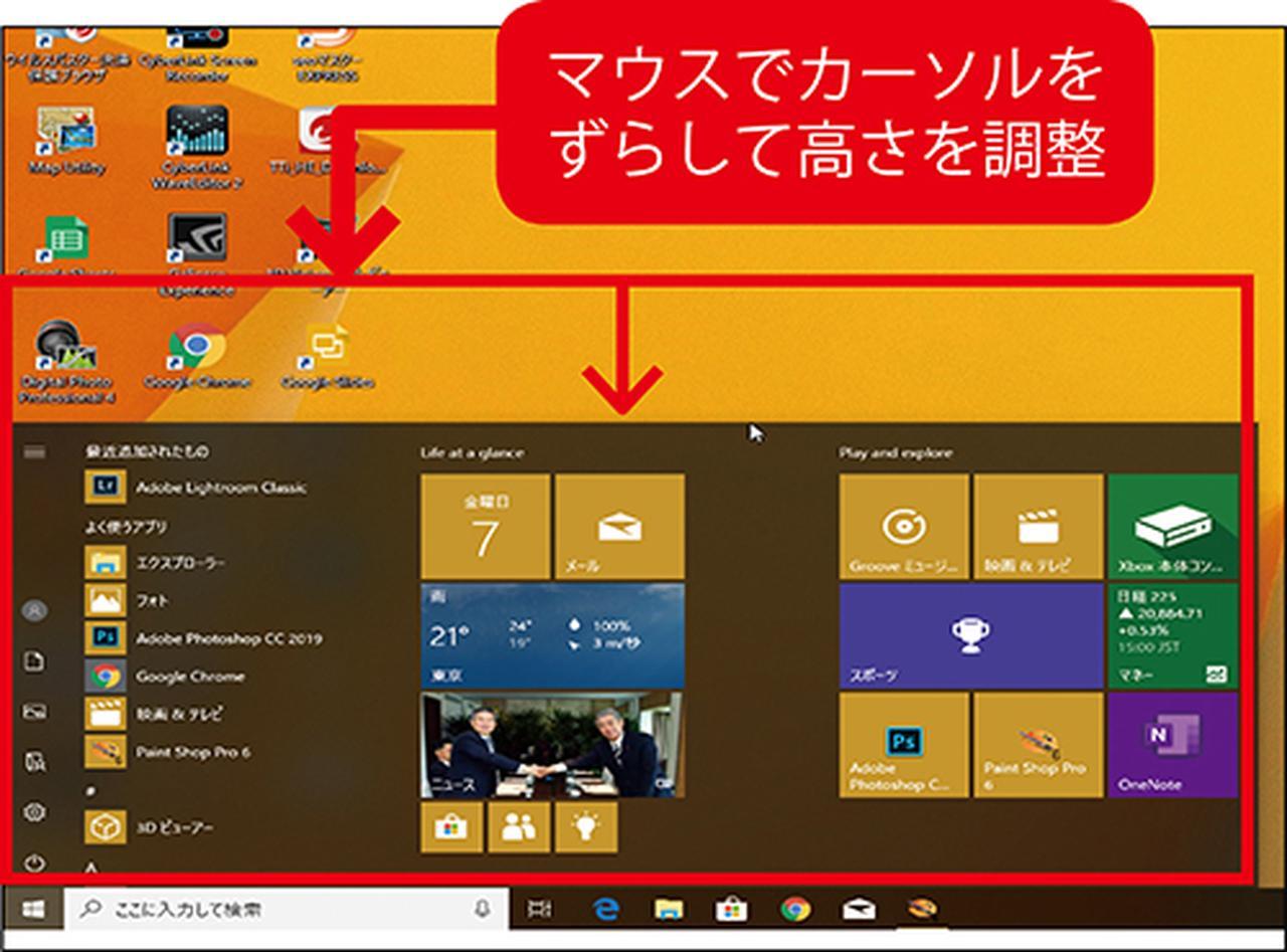 画像6: 【パソコン高速化】Windows10の「スタート画面」を自分好みにカスタマイズする方法