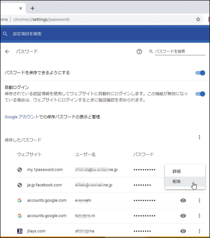 画像2: 【パスワード管理方法】Chromeの管理機能が手軽!根本対策なら専用アプリがいい