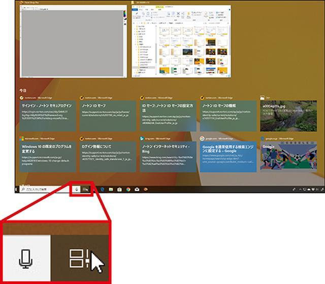 画像1: 【Windows10】複数のデスクトップを切り替えて作業できる「タスクビュー」の使い方