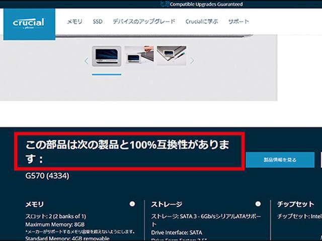 画像2: 【劇的高速化】内蔵HDDをSSDに換装する方法を8手順で紹介!