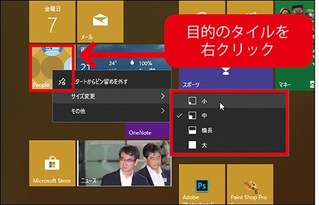 画像5: 【パソコン高速化】Windows10の「スタート画面」を自分好みにカスタマイズする方法
