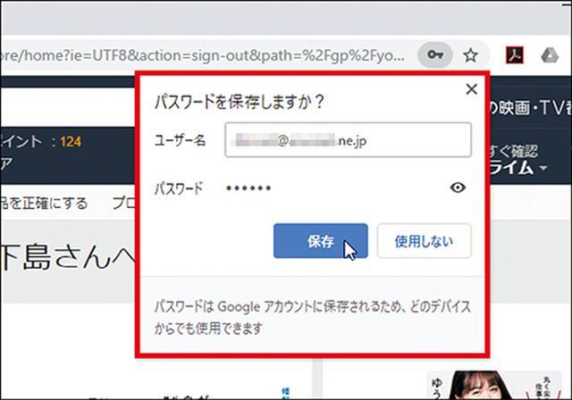 画像1: 【パスワード管理方法】Chromeの管理機能が手軽!根本対策なら専用アプリがいい