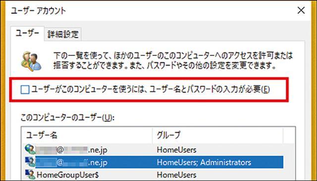 画像: ユーザー名を選び、その上の「ユーザーがこのコンピューターを~」のチェックを外す。「OK」を押し、次の画面で現在のパスワードを入力。