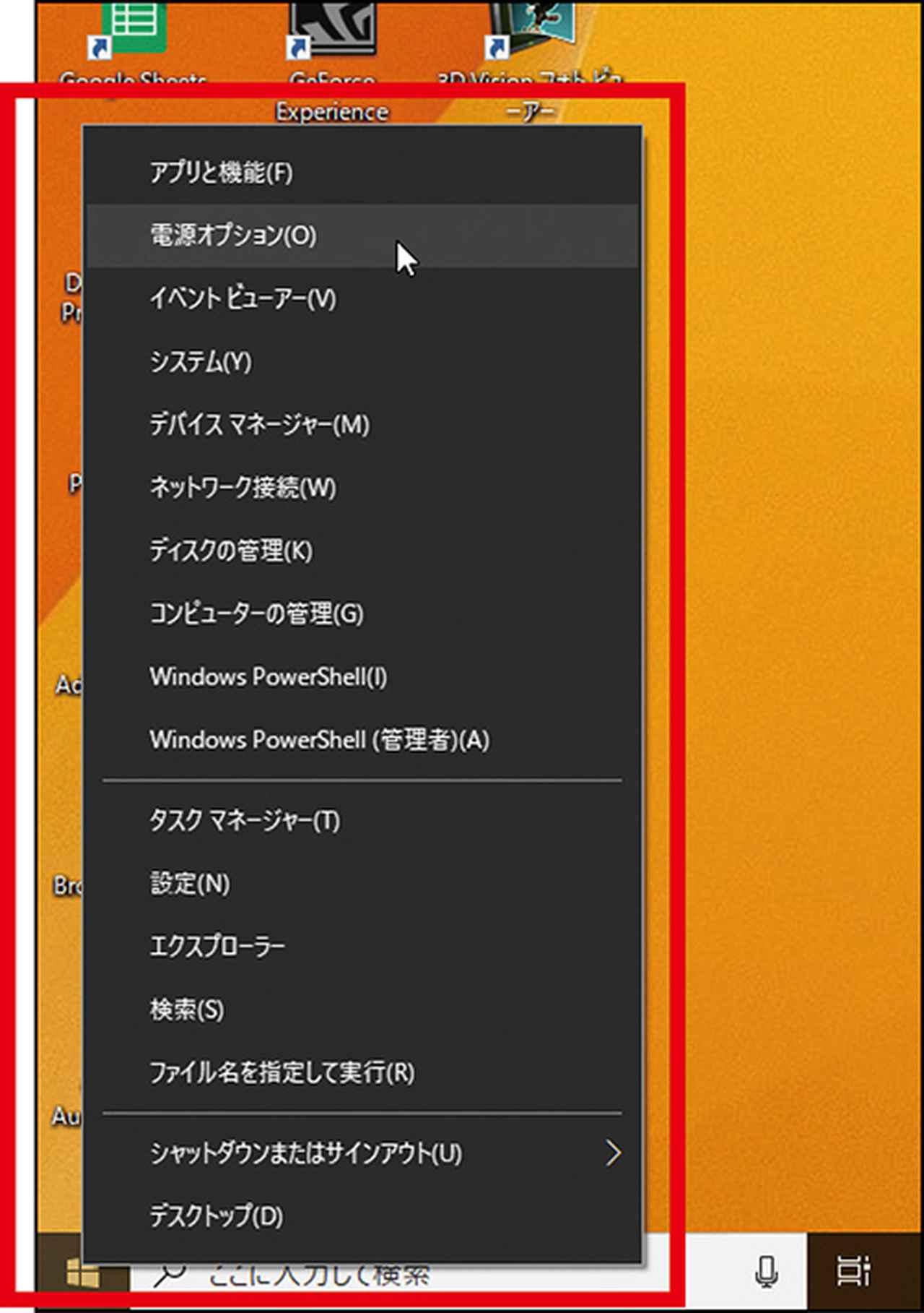 画像1: 【パソコン高速化】Windows10の「スタート画面」を自分好みにカスタマイズする方法