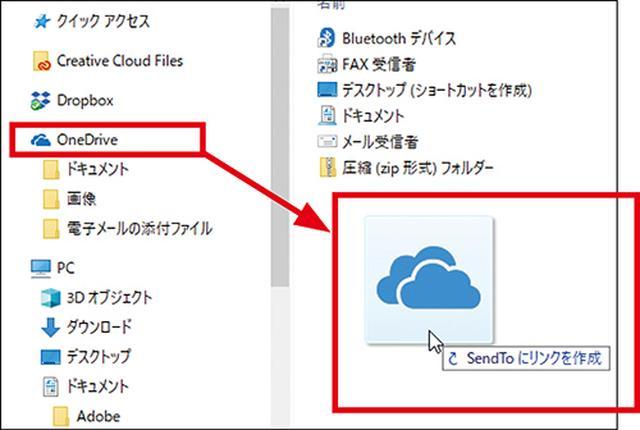 画像2: 【Windows10】右クリックのカスタマイズ方法 「送る」を使いやすく!左クリックと入れ替えることはできる?