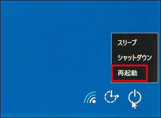 画像3: 【Windows10】パソコンがフリーズ・勝手に終了した場合の対処法