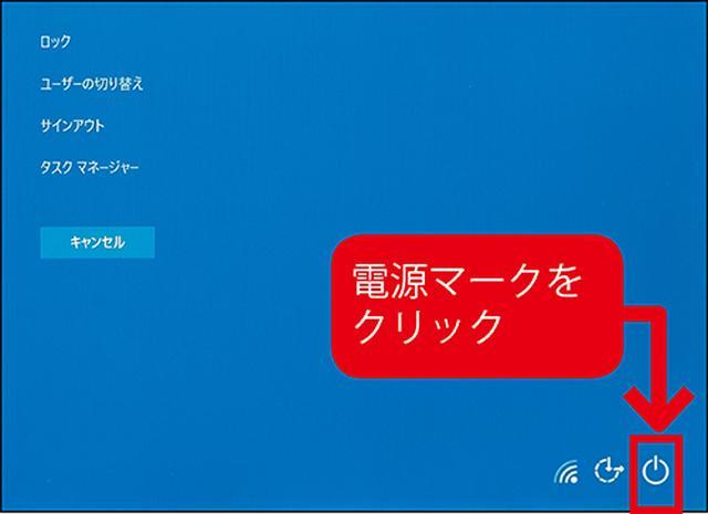 画像2: 【Windows10】パソコンがフリーズ・勝手に終了した場合の対処法