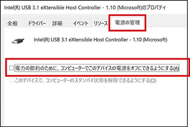 画像2: 【Windows】パソコンが外付けHDDやUSBを認識しない時の確認・設定方法