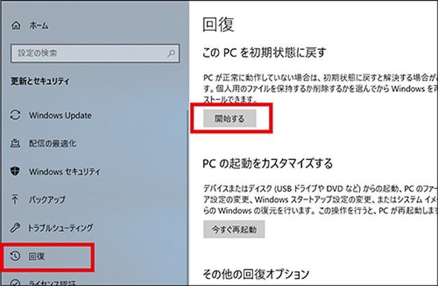 画像4: 【Windows10】パソコンがフリーズ・勝手に終了した場合の対処法