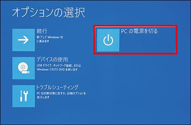 画像2: 【Windows10】パソコンの動作が不安定な時は「完全シャットダウン」がおすすめ