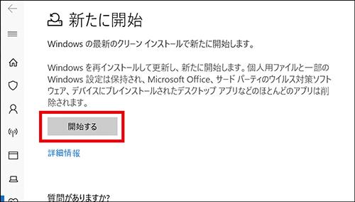 画像5: 【Windows10】パソコンがフリーズ・勝手に終了した場合の対処法
