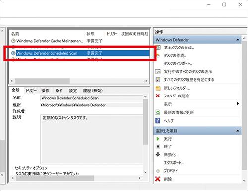 画像1: 【パソコンが重い】原因はWindowsDefenderの可能性。スケジュールを見直そう!
