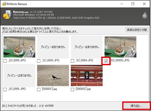 画像2: 【Windows】ゴミ箱から削除したファイルの復元方法「復元アプリ」を試してみよう!
