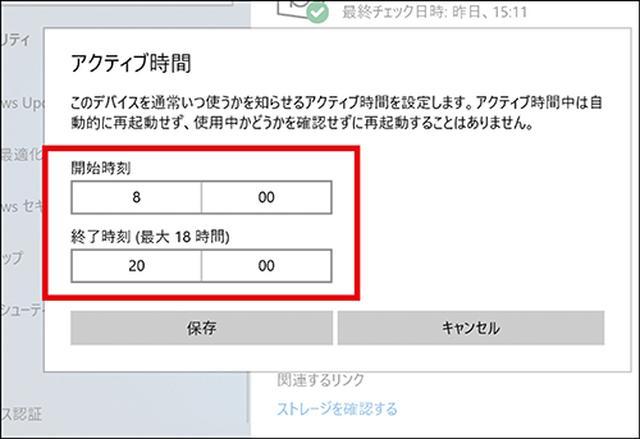 画像2: 【パソコンが急に遅くなる】原因の1つにWindows Updateが関係!対策は「アクティブ時間の設定」