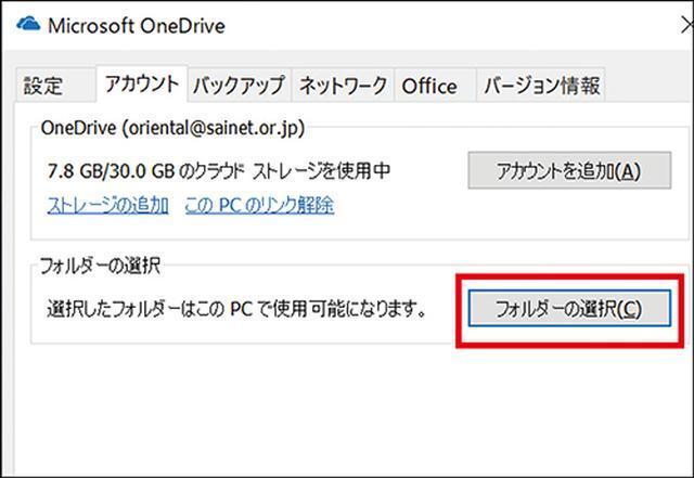 画像1: 【ディスクの容量不足】意外な盲点「OneDrive」の同期をオフしよう!