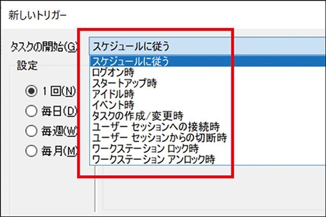 画像2: 【パソコンが重い】原因はWindowsDefenderの可能性。スケジュールを見直そう!