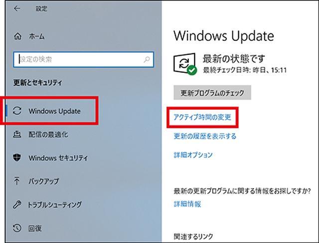 画像1: 【パソコンが急に遅くなる】原因の1つにWindows Updateが関係!対策は「アクティブ時間の設定」