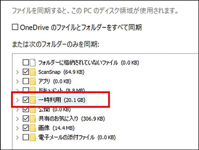 画像2: 【ディスクの容量不足】意外な盲点「OneDrive」の同期をオフしよう!