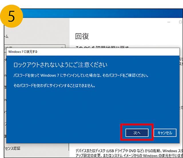 画像19: 【Windows7】延長サポート終了間近!今すぐ始める対策「Windows10への乗り換え手順」を徹底解説