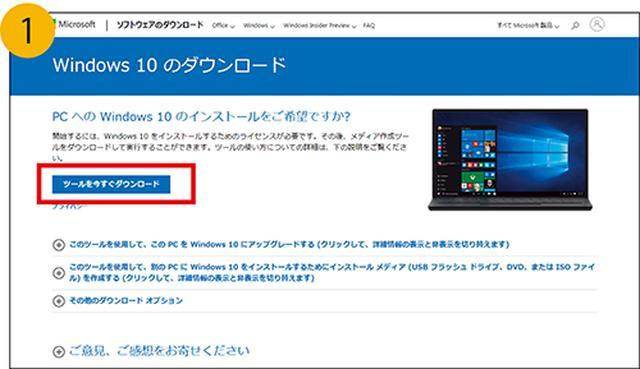 画像2: 【Windows7】延長サポート終了間近!今すぐ始める対策「Windows10への乗り換え手順」を徹底解説