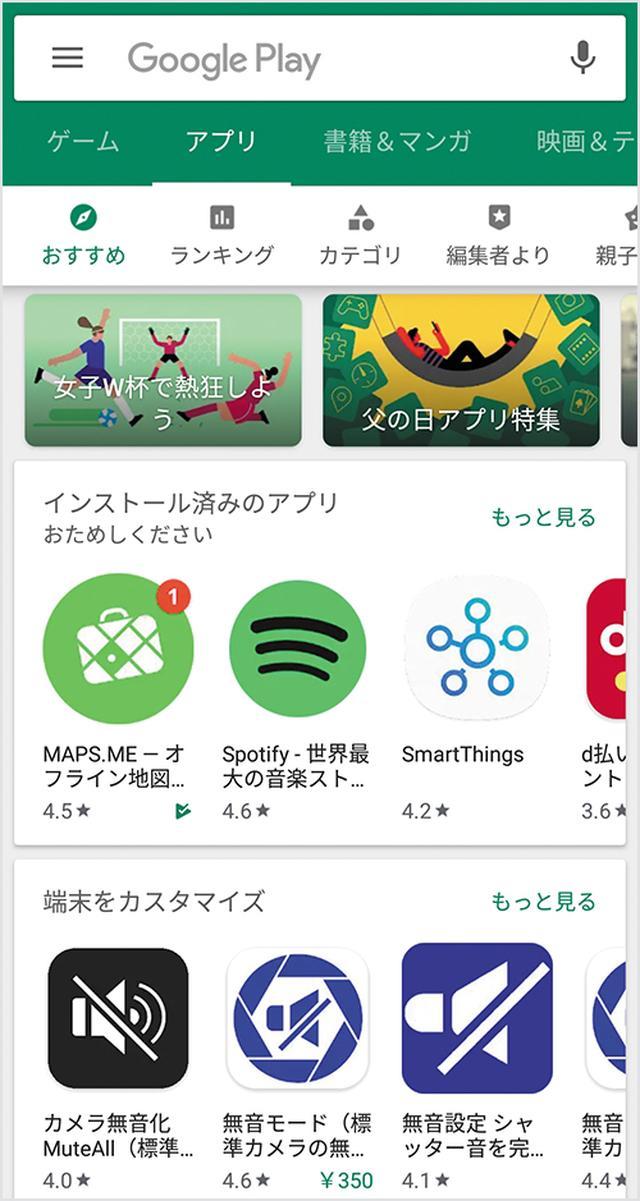 画像: ︎スマホアプリは「App Store」または「Playストア」で入手する