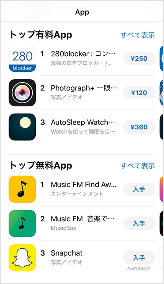 画像1: 【2019最新】無料スマホアプリおすすめ18選 iPhone・Androidに入れておきたい定番アプリはコレ!