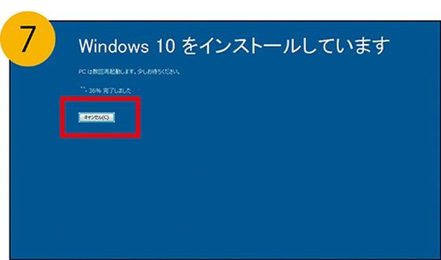 画像11: 【Windows7】延長サポート終了間近!今すぐ始める対策「Windows10への乗り換え手順」を徹底解説