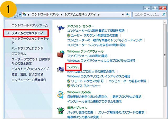 画像5: 【Windows7】延長サポート終了間近!今すぐ始める対策「Windows10への乗り換え手順」を徹底解説