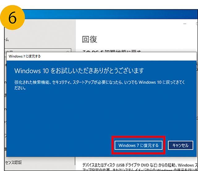画像20: 【Windows7】延長サポート終了間近!今すぐ始める対策「Windows10への乗り換え手順」を徹底解説