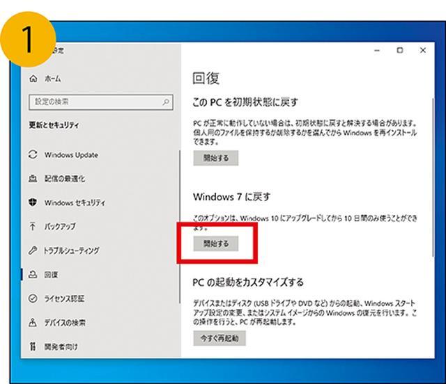 画像15: 【Windows7】延長サポート終了間近!今すぐ始める対策「Windows10への乗り換え手順」を徹底解説