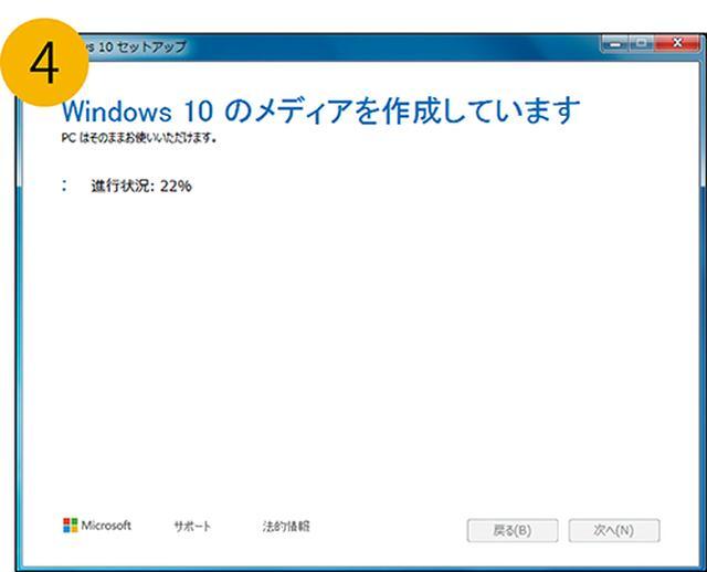 画像8: 【Windows7】延長サポート終了間近!今すぐ始める対策「Windows10への乗り換え手順」を徹底解説
