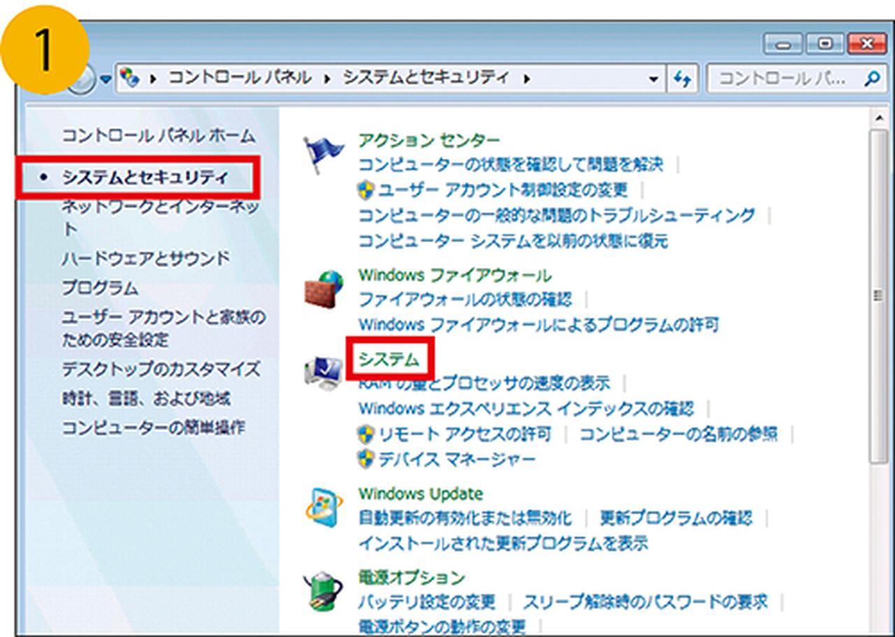 画像: まず、「コントロールパネル」の「システムとセキュリティ」→「システム」をクリック。