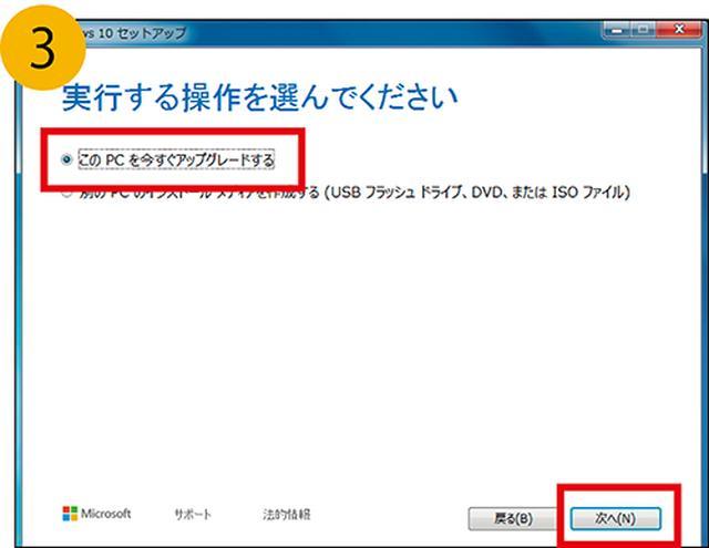 画像7: 【Windows7】延長サポート終了間近!今すぐ始める対策「Windows10への乗り換え手順」を徹底解説
