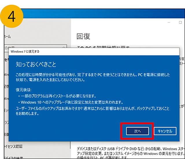 画像18: 【Windows7】延長サポート終了間近!今すぐ始める対策「Windows10への乗り換え手順」を徹底解説