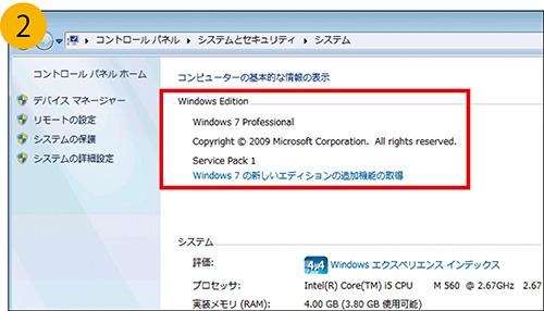 画像: 使用中のOSバージョンは「Windows Edition」の項目から確認可能。なお、7には「Home Basic」「Professional」など、全6種のエディションがある。