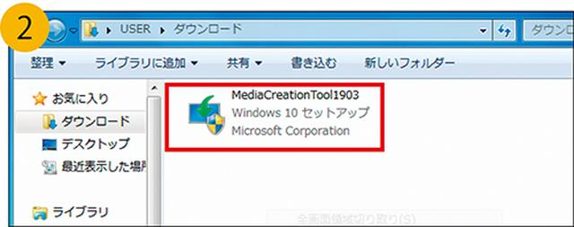 画像3: 【Windows7】延長サポート終了間近!今すぐ始める対策「Windows10への乗り換え手順」を徹底解説