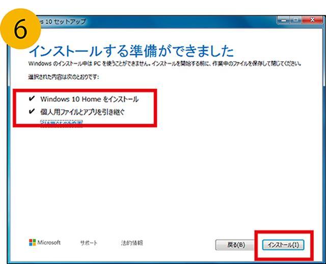 画像10: 【Windows7】延長サポート終了間近!今すぐ始める対策「Windows10への乗り換え手順」を徹底解説