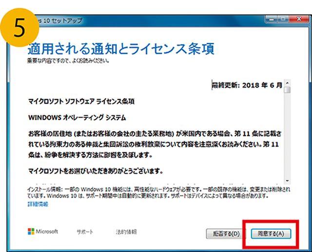 画像9: 【Windows7】延長サポート終了間近!今すぐ始める対策「Windows10への乗り換え手順」を徹底解説