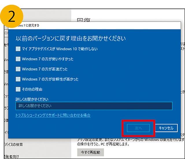 画像16: 【Windows7】延長サポート終了間近!今すぐ始める対策「Windows10への乗り換え手順」を徹底解説