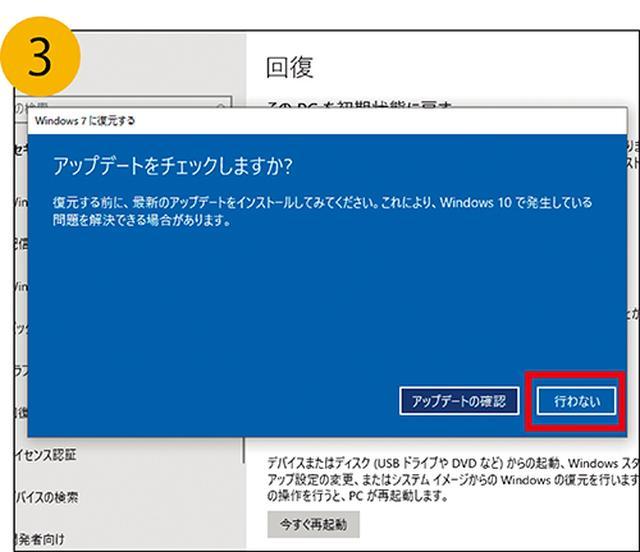 画像17: 【Windows7】延長サポート終了間近!今すぐ始める対策「Windows10への乗り換え手順」を徹底解説