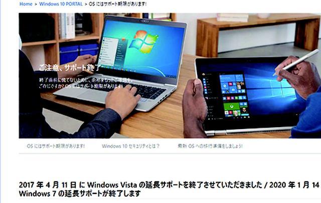 画像: Windows7を利用できるのは事実上、2020年1月まで。以降はWindows10搭載機に移行が必要だ。
