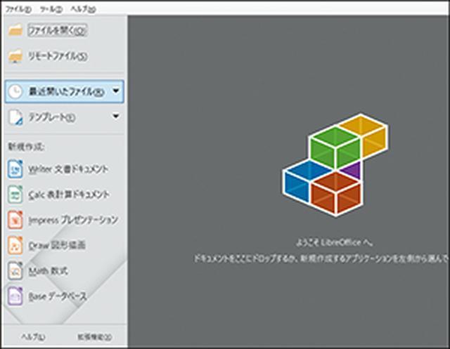 画像26: 【無料のパソコンアプリ13選】ストアアプリ・デスクトップアプリのおすすめはコレ